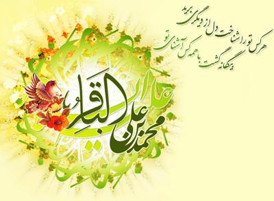 اس ام اس تبریک میلاد امام باقر (ع) ، در روز سوم صفر