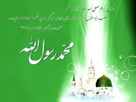 اس ام اس های زیبا و جدید تبریک ولادت حضرت محمد (ص)
