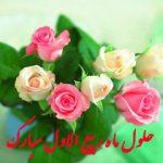 اس ام اس های زیبای تبریک حلول ماه ربیع الاول ، ماه میلاد پیامبر اسلام