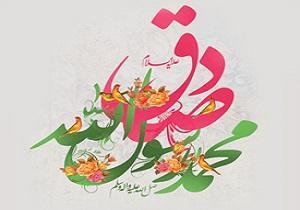 اس ام اس تبریک میلاد پیامبر | خاتم رسل و رئیس مذهب شیعه