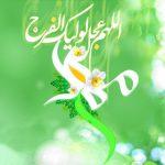 اشعار بسیار زیبا به مناسبت آغاز امامت امام زمان ، آخرین ذخیره الهی