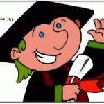 اس ام اس های رسمی و طنز روز دانشجو به مناسبت 16 آذرماه