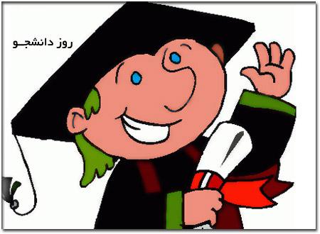 اس ام اس های رسمی و طنز روز دانشجو به مناسبت ۱۶ آذرماه