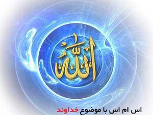 اس ام اس زیبا با موضوع خداوند ، من ملک بودم و فردوس برین جایم بود..