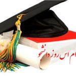 اس ام اس هایی به مناسبت روز دانشجو ، پیشاپیش روز دانشجو مبارک