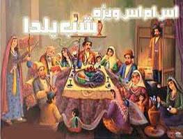 اس ام اس تبریک شب یلدا به همه خانواده های ایرانی | شاد باشید