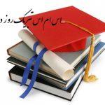 اس ام اس تبریک روز دانشجو ، تقدیم به همه دانشجویان عزیز