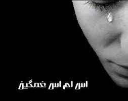 اس ام اس جملات غمگین و گریه دار جدایی   اشک ها را پاک نمیکنم تا تو پیشم بمانی