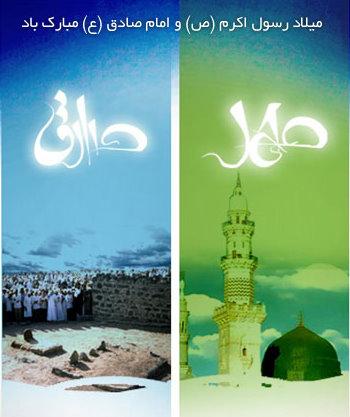 متن تبریک ولادت حضرت محمد (ص) و امام جعفر صادق (ع)