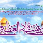 پیام تبریک ولادت حضرت شاه عبدالعظیم (ع)