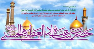 پیام تبریک ولادت حضرت شاه عبدالعظیم