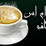 اس ام اس قهوه و قهوه خانه