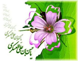 اس ام اس تبریک ولادت امام حسن عسگری
