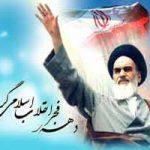 اس ام اس 12 بهمن بازگشت امام خمینی