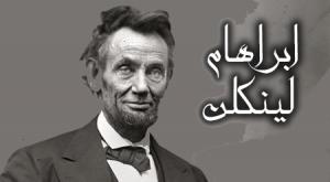 اس ام اس جملات ابراهام لینکلن