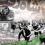 اس ام اس تبریک پیروزی انقلاب اسلامی