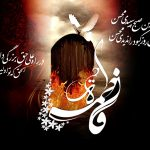 پیامک شهادت حضرت فاطمه زهرا