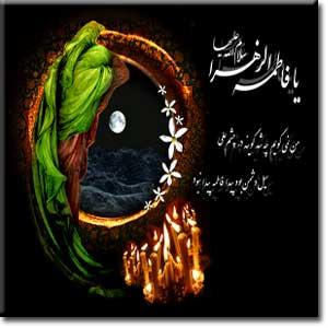 اس ام اس های تسلیت شهادت حضرت زهرا (س)