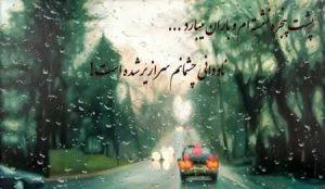 اس ام اس عاشقانه روزهای بارونی