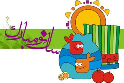 پیامک خنده دار عید نوروز ۹۶