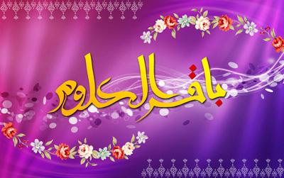 اس ام اس ولادت امام محمد باقر