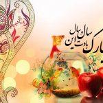 اس ام اس عاشقانه تبریک نوروز