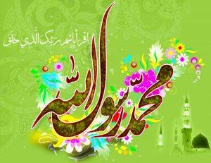 پیامک تبریک مبعث