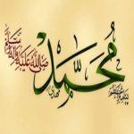 پیامکهای تبریک عید مبعث رسول اکرم (ص)