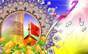 متن تبریک میلاد امام حسین (ع)