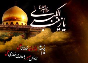 اس ام اس وفات حضرت زینب سلام الله علیه