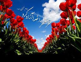 اس ام اس تبریک آزادسازی خرمشهر