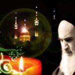پیامک های تسلیت رحلت امام خمینی