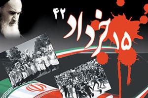 اس ام اس قیام خونین پانزده خرداد