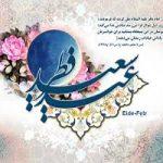 اس ام اس تبریک عید فطر ۹6