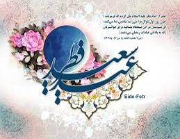 اس ام اس تبریک عید فطر ۹۶