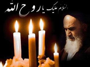 متن تسلیت وفات امام خمینی