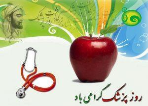 اس ام اس روز پزشک ۱۳۹۶