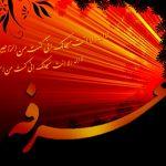 اس ام اس تبریک روز عرفه