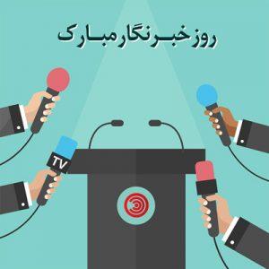شعر طنز روز خبرنگار