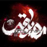 اس ام اس تسلیت شهادت امام محمد باقر