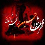 اس ام اس تسلیت عاشورای حسینی