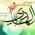 اس ام اس تبریک ولادت امام هادی علیه السلام