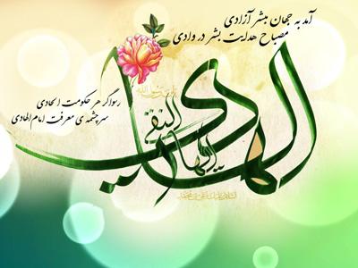 اس ام اس تبریک ولادت امام هادی