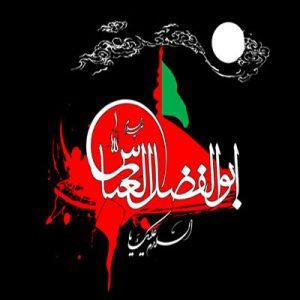 اس ام اس تسلیت تاسوعای حسینی