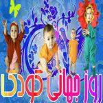 پیامک برای تبریک روز کودک