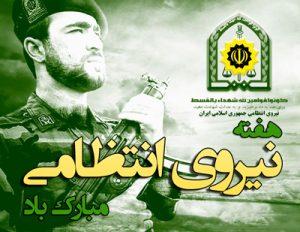 اس ام اس جملات تبریک روز نیروی انتظامی