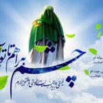 پیام تبریک آغاز امامت امام زمان (عج)