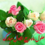 پیام های زیبا برای تبریک ماه ربیع الاول