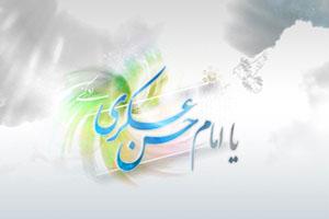 اس ام اس ولادت امام حسن عسگری (ع)