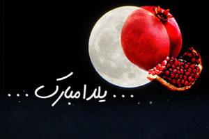 جدیدترین اس ام اس های تبریک شب یلدا